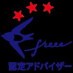 freee advisor new2